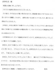 201408 CFお礼状
